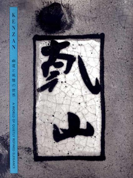 乾山 幽遂と風雅の世界 2004年/Miho Museum