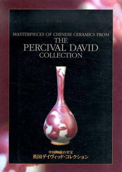 中国陶磁の至宝 英国デイヴィッド・コレクション 1998年/読売新聞