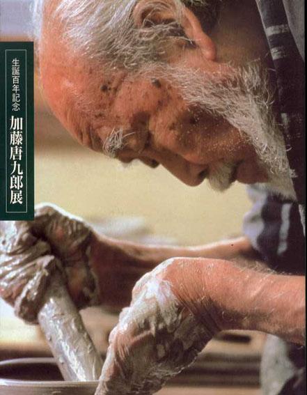 生誕百年記念 加藤唐九郎展 1997年/中日新聞社
