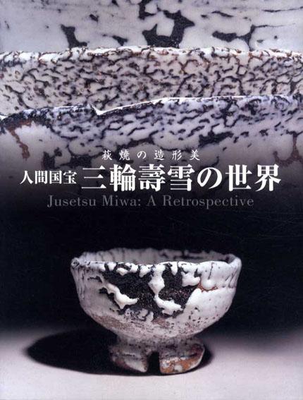 人間国宝 三輪寿雪の世界 萩焼の造形美 2006年/朝日新聞社