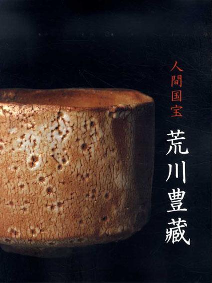 人間国宝 荒川豊蔵 2007年/中日新聞社
