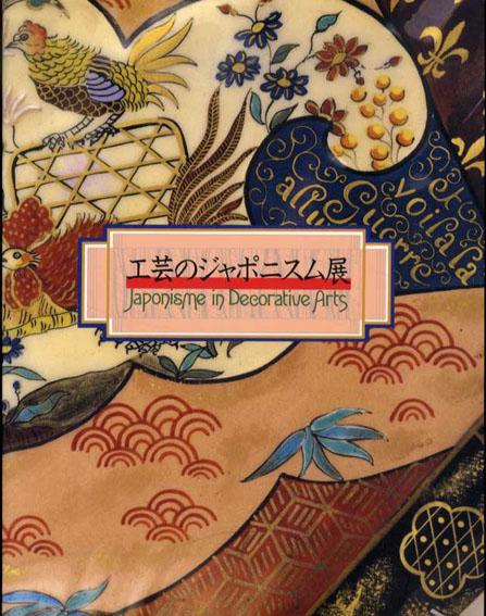 工芸のジャポニスム展 1998年/NHK 天シミ