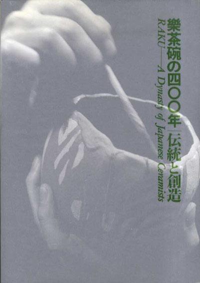 楽茶碗の400年 伝統と創造 サントリー美術館編 1998年/楽美術館 カバー