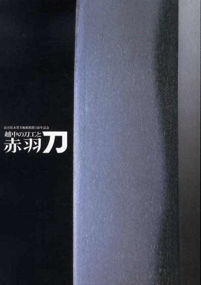 越中の刀工と赤羽刀 平16年/富山県水墨美術館