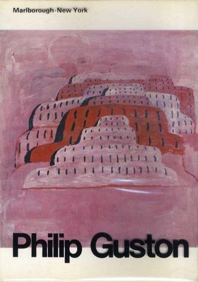 フィリップ・ガストン Philip Guston 1970年/Marlborough 英語版 プラスチックカバー少傷み