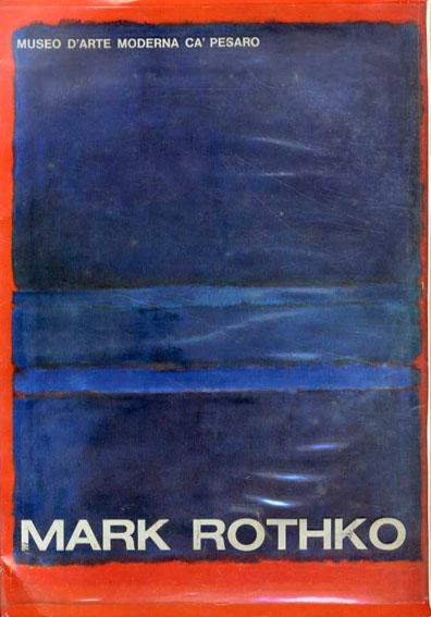 マーク・ロスコ Mark Rothko 1970年/Marlborough 英語版 ビニールカバー 少シミ