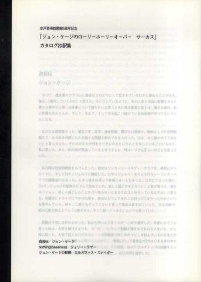 ジョン・ケージのローリーホーリーオーバー サーカス 日本語解説