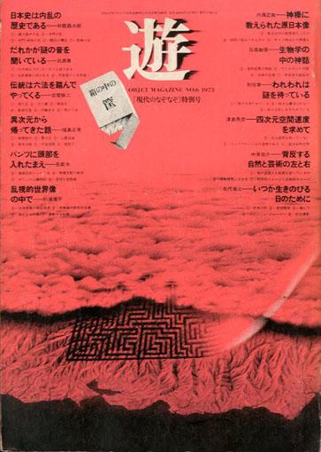 Objet magazine 遊 No.6 1973 箱の中の筐 現代のなぞなぞ特別号