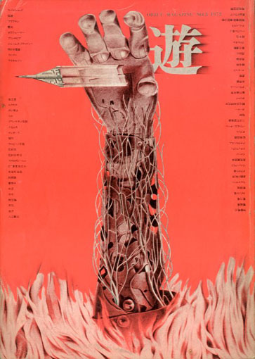 Objet magazine 遊 No.3 1972 レオナルド・ダ・ヴィンチ学2