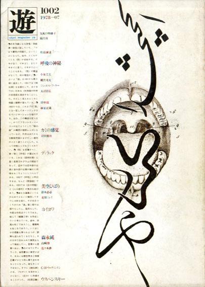 Objet magazine 遊 1002 1978・7 呼吸/歌謡曲