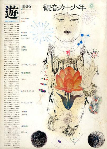 Objet magazine 遊 1006 1979・4 観音力/少年