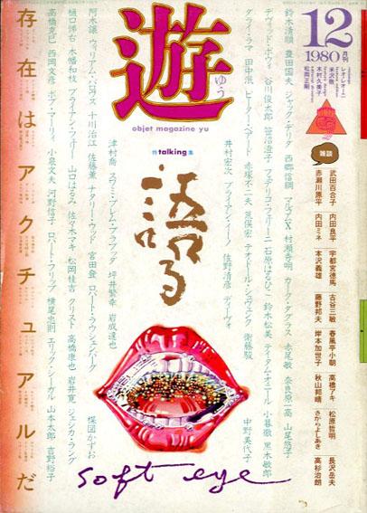 Objet magazine 遊 1015 1980・12 存在はアクチュアルだ
