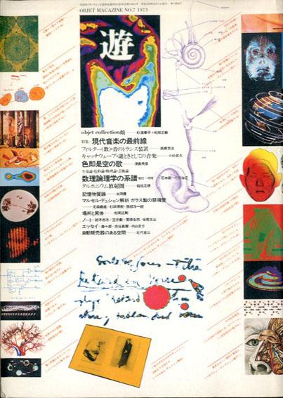 Objet magazine 遊 No.7 1973年 現代音楽の最前線
