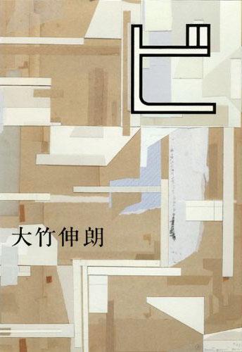 大竹伸朗 「ビ」 新潮社 2013