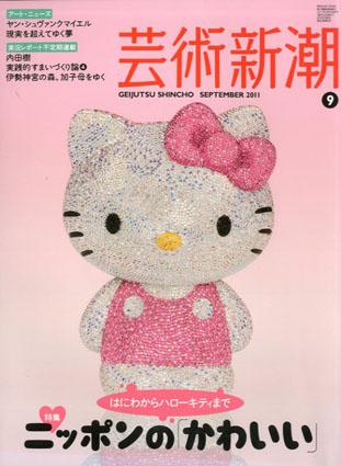 芸術新潮 2011.9 ニッポンの「かわいい」