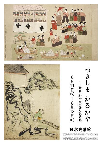 日本民藝館 つきしま かるかや チラシ