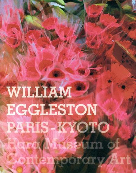 ウィリアム・エグルストン パリ-京都 William Eggleston 2010年/原美術館