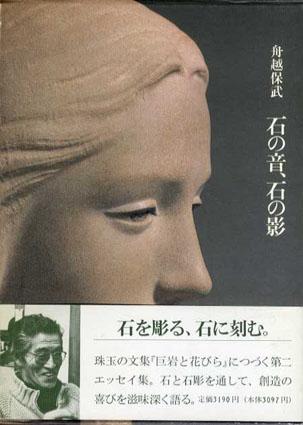 石の音、石の影 舟越保武 1985年/筑摩書房 函 帯