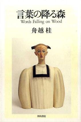 言葉の降る森 舟越桂 2003年/角川書店 カバー
