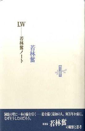 I.W 若林奮ノート 若林奮 2004年/書肆山田 カバー 帯