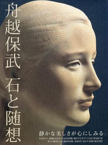 舟越保武 石と随想 舟越保武 2005年/求龍堂 カバー 帯