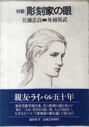 対談 彫刻家の眼 佐藤忠良/舟越保武 1983年/講談社 函 帯
