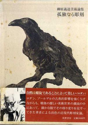 孤独なる彫刻 柳原義達 1985年/筑摩書房 函 帯