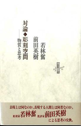 対論・彫刻空間 物質と思考 若林奮/前田英樹 2001年/書肆山田 カバー 帯