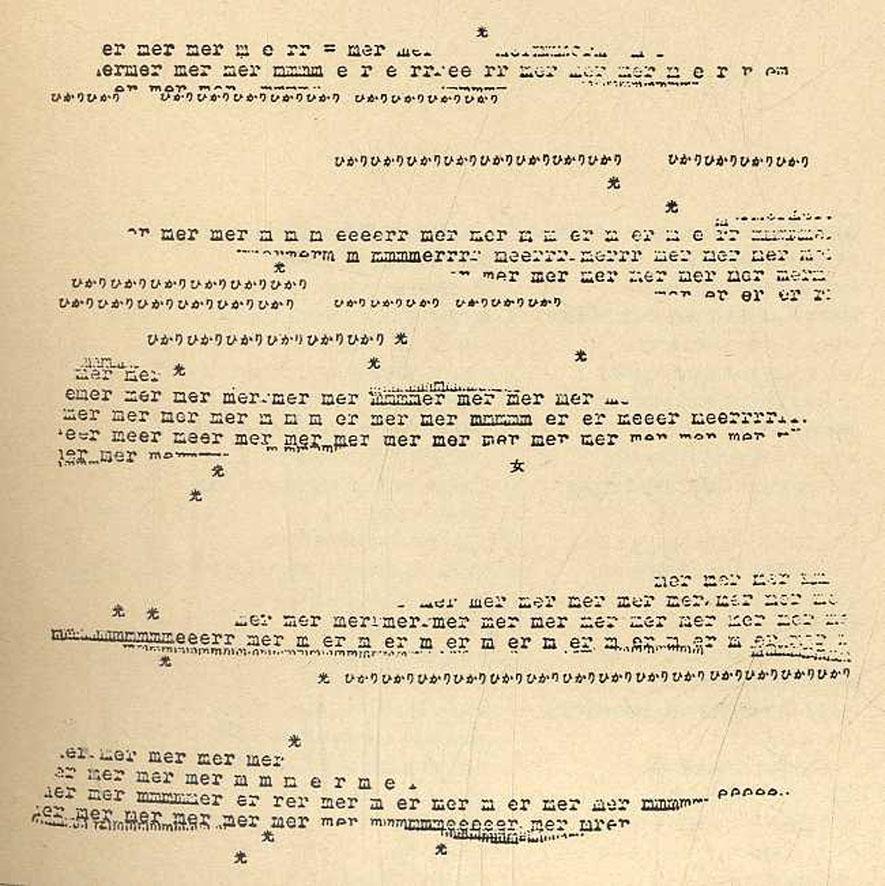 ピエール・ガルニエ 新國誠一〈Poemes franco-japonais〉