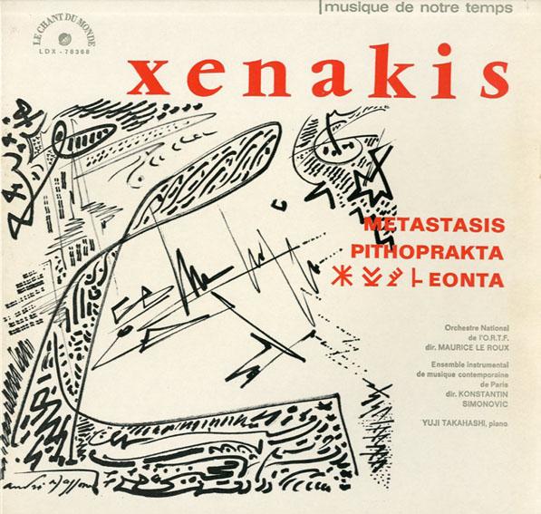 ヤニス・クセナキス Metastasis/Pithoprakta/Eonta