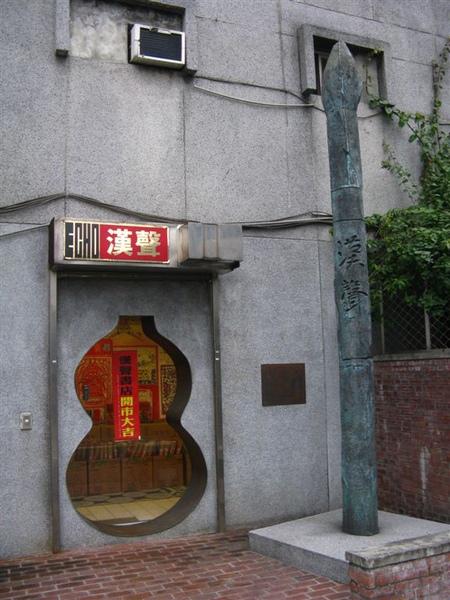 漢聲巷門市