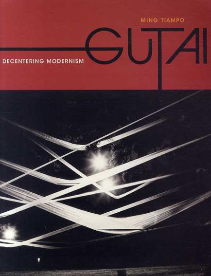 具体 Gutai Decentering Modernism