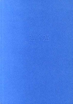 山口勝弘 Katsuhiro Yamaguchi 1950-1992 遊不遊 UBU 1992年/絶版書房