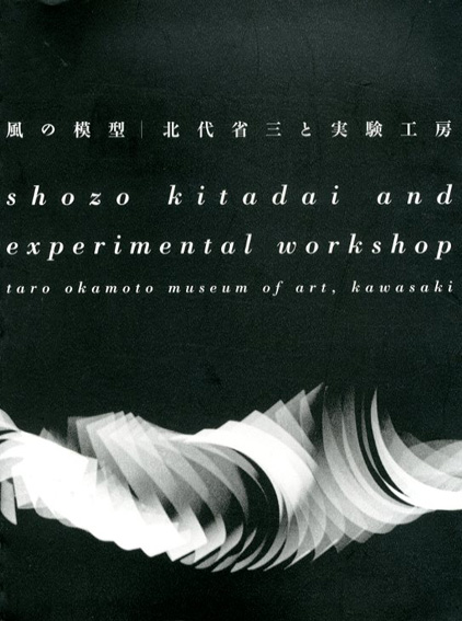 風の模型 北代省三と実験工房  2003年/川崎市岡本太郎美術館