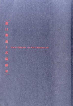 瀧口修造と武満徹展  1999年/世田谷文学館
