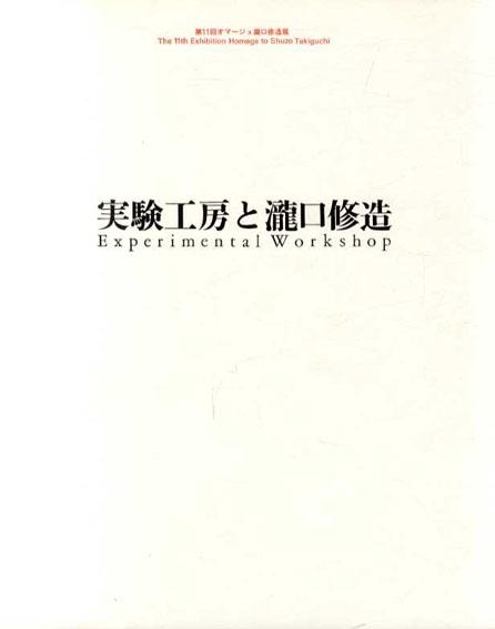 第11回 オマージュ瀧口修造展 実験工房と瀧口修造 1991年/佐谷画廊