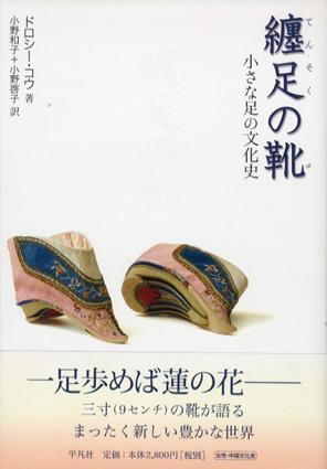 纏足の靴 小さな足の文化史 ドロシー・コウ 小野和子/小野啓子訳 2005年/平凡社 カバー 帯