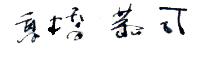 高橋恭司サイン