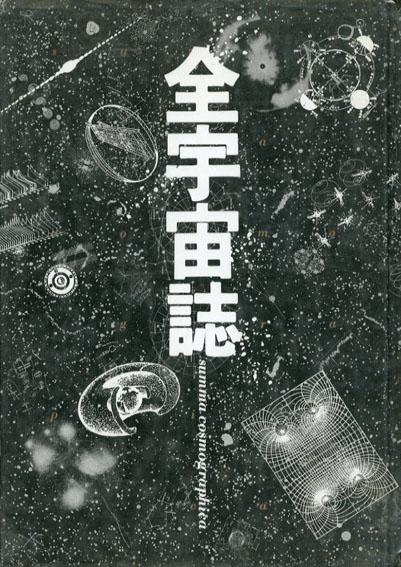 全宇宙誌 空前の「星書」 松岡正剛編 杉浦康平アートディレクション 1980年/工作舎 プラスチックカバー少傷み・少欠