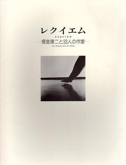 レクイエム 榎倉康二と33人の作家