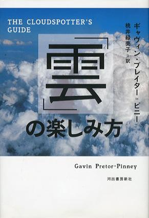 「雲」の楽しみ方 ギャヴィン・プレイター=ピニー 2007年/河出書房新社 カバー