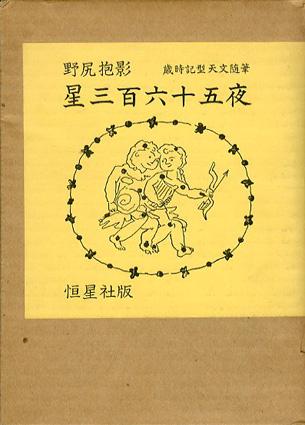 星三百六十五夜 野尻抱影 昭63年/恒星社出版 カバー 函 少傷み・少ヤケ