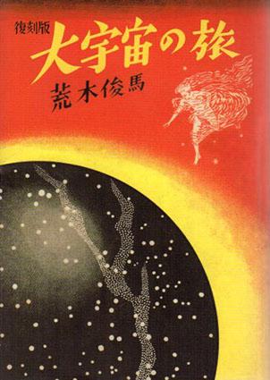 復刻版 大宇宙の旅 荒木俊馬 2006年/恒星社厚生閣 カバー