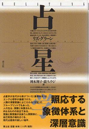 占星学 リズ・グリーン 岡本翔子/鏡リュウジ訳 2006年/青土社 カバー 帯