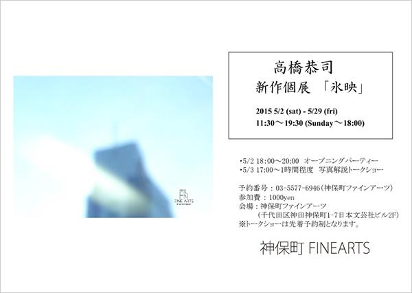 高橋恭司 新作個展