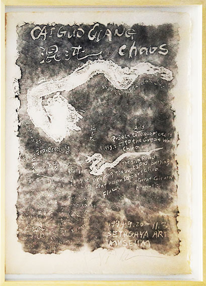 蔡國強版画額「Chaos」