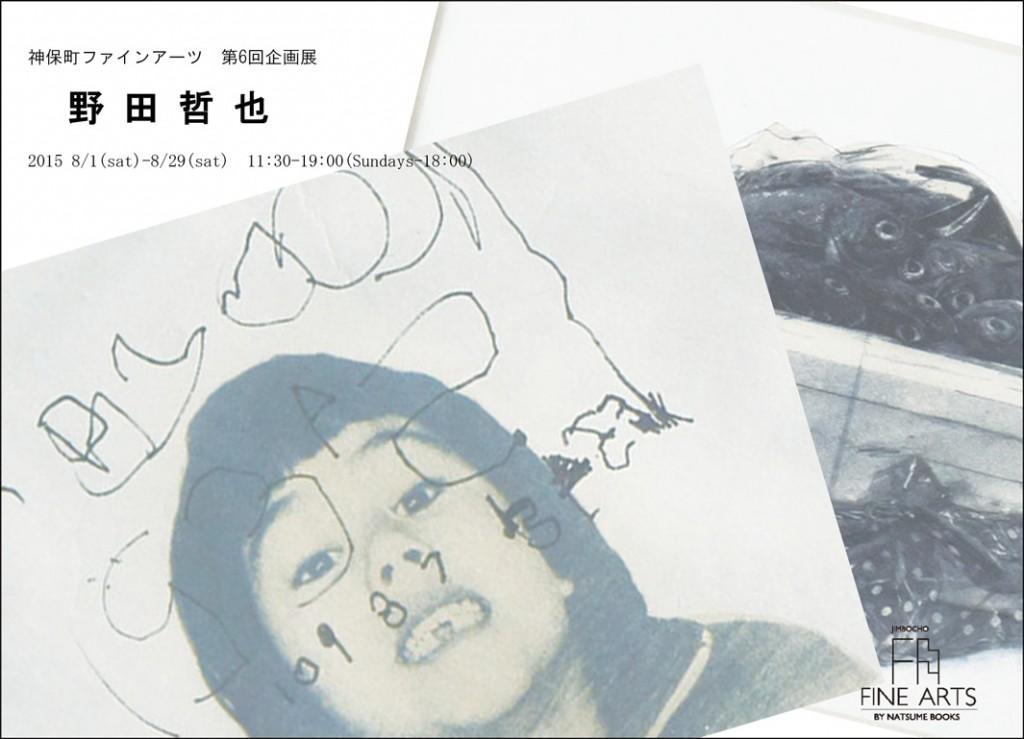 野田哲也WEB用2-1024x739