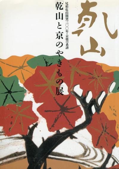 「乾山と京のやきもの」展 尾形乾山開窯300年・京焼の系譜