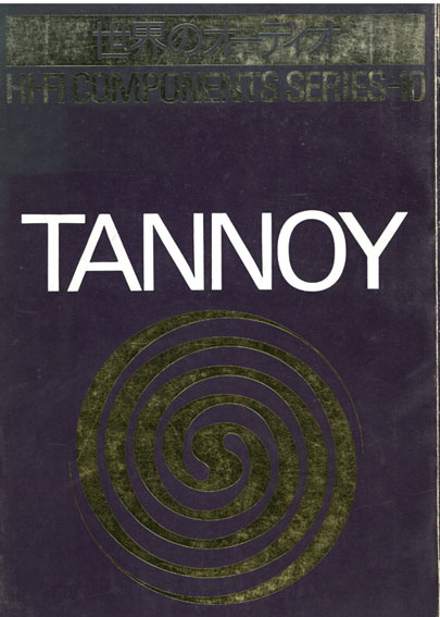別冊ステレオサウンド Tannoy 世界のオーディオ ハイ・ファイコンポーネントシリーズ10