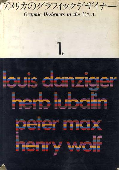アメリカのグラフィックデザイナー1  ルイス・ダンジガー/ハーブ・ルバリン/ピーター・マックス/ヘンリー・ウォルフ